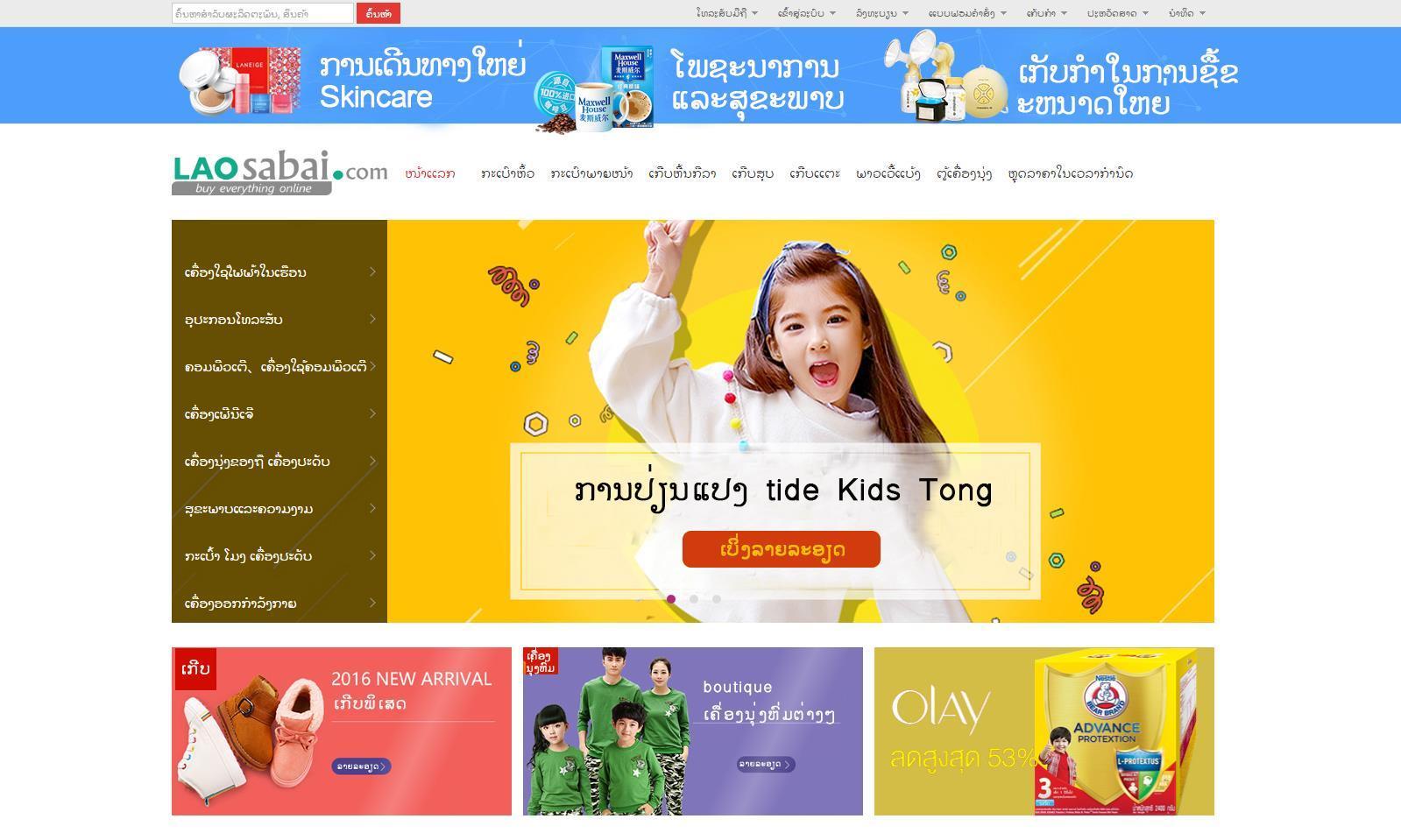 老挝跨境电商网